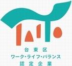 台東区ワークライフバランス認定企業
